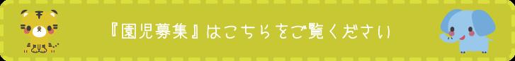 園児募集|静岡県富士市 ゆきよし幼稚園