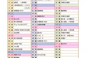 ゆきよし幼稚園 カレンダー